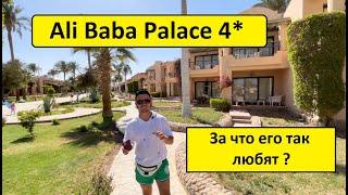 Египет 2021 Ali Baba Palace 4 ЗА ЧТО ЕГО ТАК ЛЮБЯТ