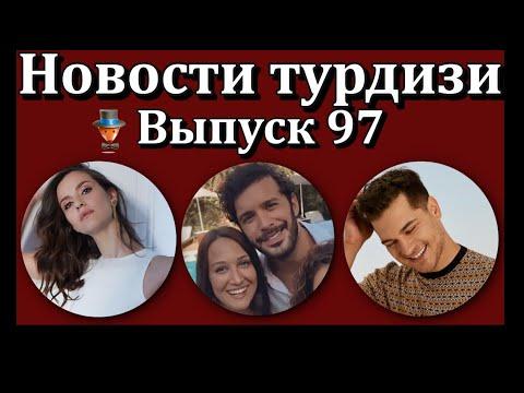 Новости турдизи. Выпуск 97