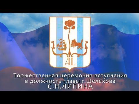 ТОРЖЕСТВЕННАЯ ЦЕРЕМОНИЯ ВСТУПЛЕНИЯ В ДОЛЖНОСТЬ ГЛАВЫ ГОРОДА ШЕЛЕХОВА С.Н. ЛИПИНА