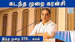 in-their-last-regime-demonetisation-currently-article-370-kamal-haasan
