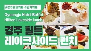 맛집기행 : 경주힐튼 레이크사이드 런치뷔페  Gyeon…