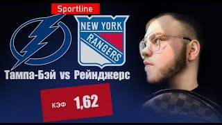 ТОПОВАЯ ПУШКА Тампа-Бэй - Рейнджерс 9:3 | ПРОГНОЗЫ НА ХОККЕЙ | КХЛ, НХЛ ОТ SPORTLINE!!