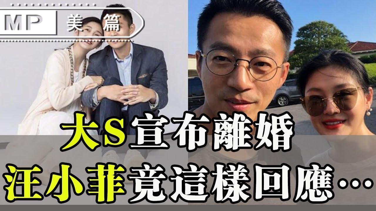 美篇:45歲大S再傳婚變,老公汪小菲的反應竟打臉眾人:心狠的女人,都這樣經營婚姻