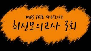 MOS_모스2016_파워포인트 - 최신모의고사3회