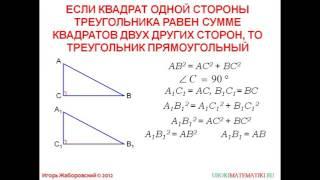54 Теорема, обратная теореме Пифагора