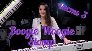 Как играть Boogie Woogie Stomp Часть 3