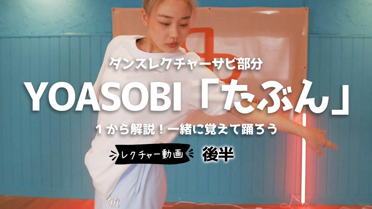【ダンスレクチャー後半】YOASOBI「たぶん」のサビをダンスレッスン