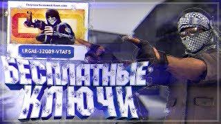 видео Бесплатные ключи STEAM игры ХАЛЯВА КС ГО