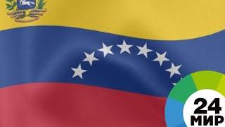 В Эквадоре неизвестные ограбили консульство Венесуэлы - МИР 24