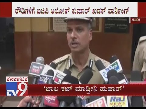 IGP Alok Kumar Strictly Warns Rowdy Sheeters During Rowdy Parade In Gadag Town Police Station