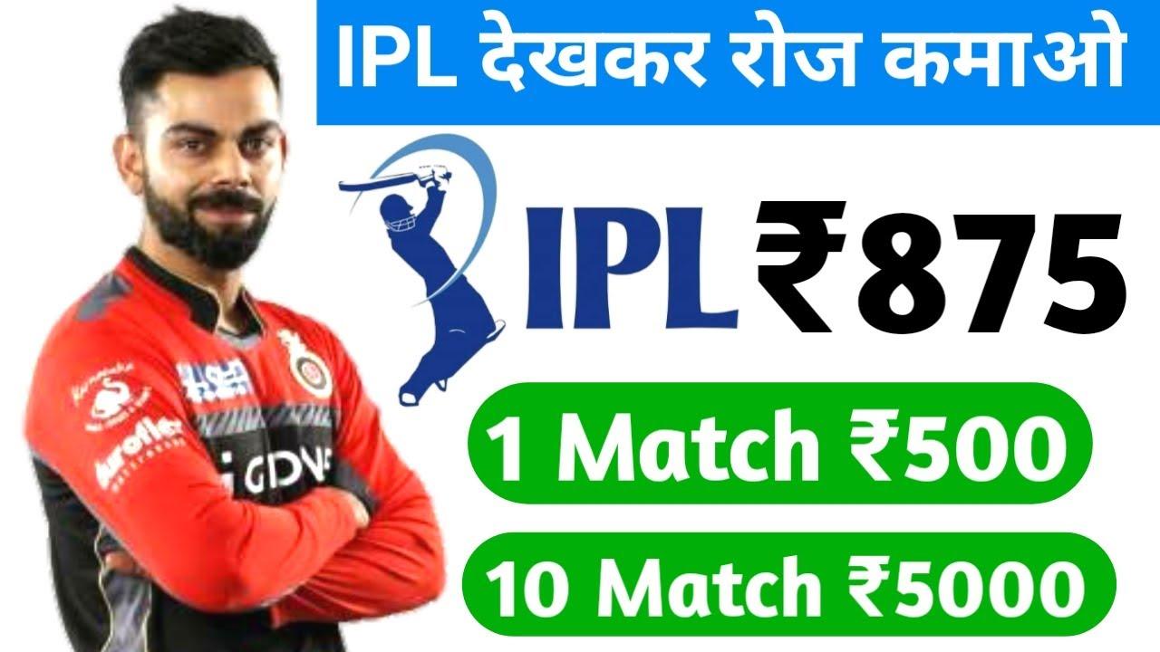 IPL देखकर रोज कमाओ ₹875 Paytm Cash !! IPL DEKHKAR PAISE KAISE KAMAYE