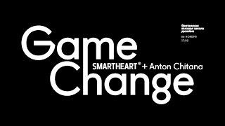 Game Change: будущее брендинга здесь и сейчас. SmartHeart + Anton Chitana