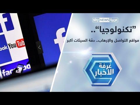 مواقع التواصل والإرهاب.. دفّة السيئات أكبر  - نشر قبل 9 ساعة