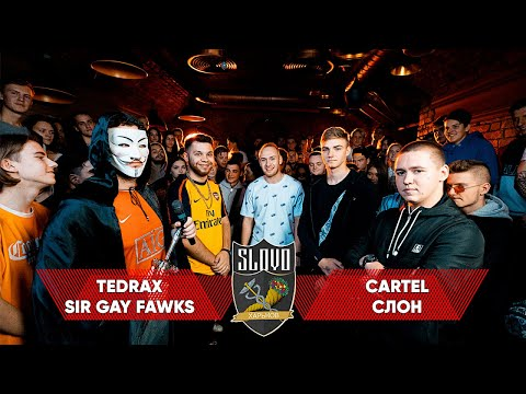 SLOVO: TEDRAX & SIR GAY FAWKS Vs CARTEL & СЛОН (2X2 BPM) | ХАРЬКОВ