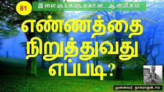 81. எண்ணங்களை நிறுத்துவது எப்படி?   How To Remove The Thoughts?   OMGod   R V Nagarajan