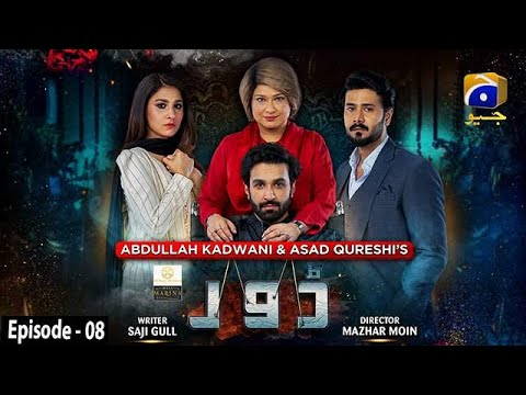 Download Dour - Episode 08 [Eng Sub] - Digitally Presented by West Marina - 2nd August 2021 - HAR PAL GEO