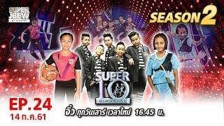SUPER 10   ซูเปอร์เท็น   EP.24   14 ก.ค. 61 Full HD