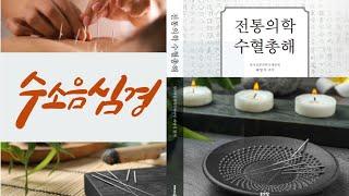 【동양의학 강의】 경락학설 | 수소음심경 : 심장의 수…