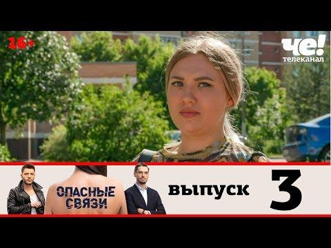 Опасные связи   Сезон 2   Выпуск 3