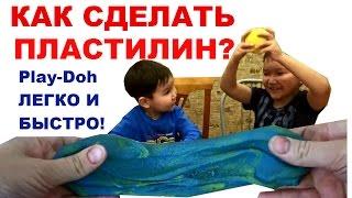 Как сделать пластилин:  самый простой и быстрый способ сделать Play Doh дома!