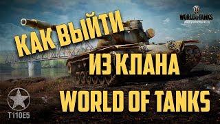 КАК ВЫЙТИ ИЗ КЛАНА WORLD OF TANKS 1.0+ 2019