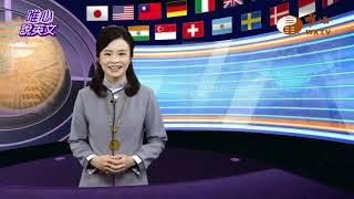 【唯心說英文5】水陸法會  WXTV唯心電視台