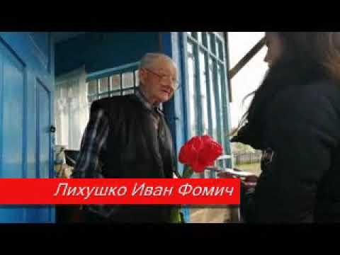 Лихушко Иван Фомич
