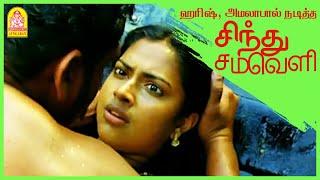 நடு கடல்ல நடந்த சம்பவம் | Sindhu Samaveli Tamil Movie | Harish Kalyan | Amala Paul