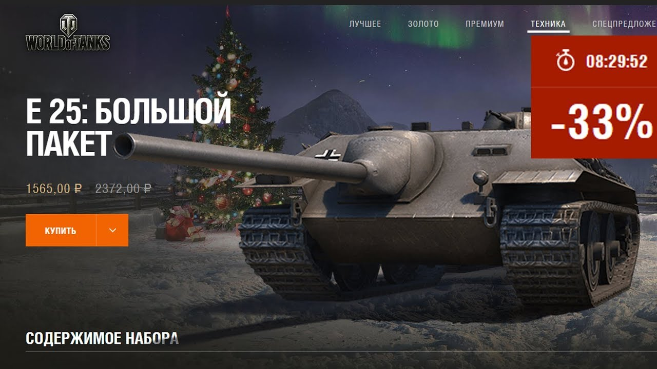 Ворлд оф танкс будет ли в продаже е-25 купить прем танк скарпеон wot