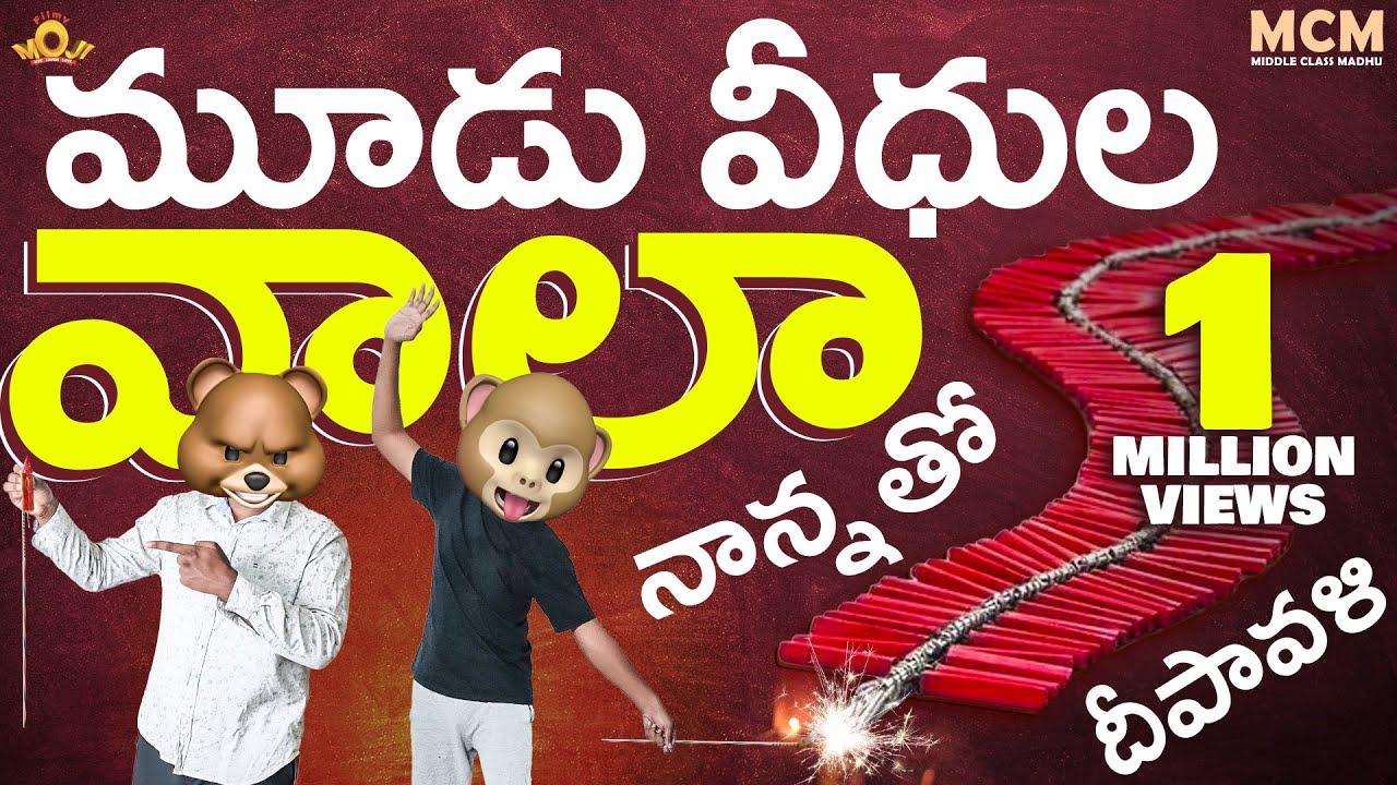 నాన్నతో దీపావళి || Middle Class Madhu Diwali Telugu Comedy Video 2020 || Filmymoji