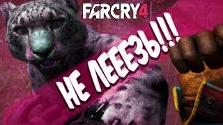 Игры с животными в Far Cry 4! (Баги, приколы и фейлы)