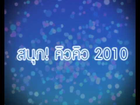 Sanook! QQ_2010