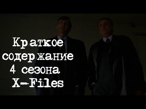 Секретные материалы 4 сезон 4 серия смотреть онлайн