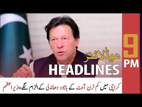 ARY News Headlines 9 PM 1st May 2021