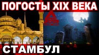 Стамбульские ПОГОСТЫ XIX века - никаких СИМВОЛОВ религий МИРА!