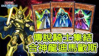 【遊戲王 DUEL LINKS】傳說的騎士集結!合神龍迪馬歐斯登場!