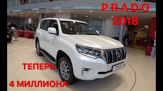 НОВЫЙ Toyota LAND CRUISER PRADO 2018. ЦЕНЫ - ОТ и ДО.
