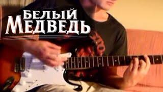 Белый Медведь - Новая реклама пива - Гитарный ковер