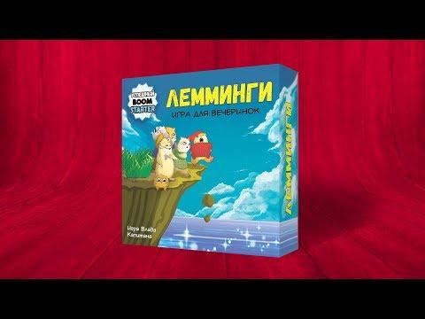 Настольная игра «ЛЕММИНГИ»: КАК ИГРАТЬ? Видео-правила