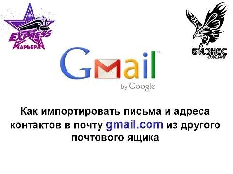 Как импортировать адреса контактов и письма в почту Gmail.com из другого ящика