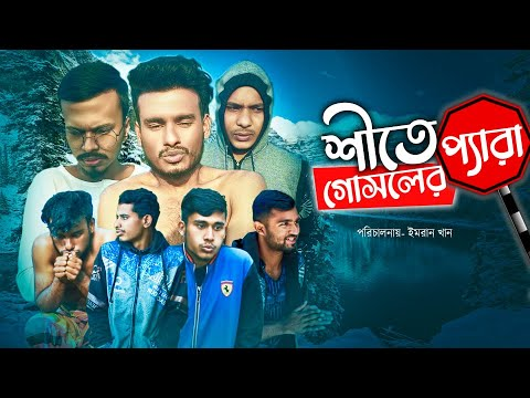Download শীতে গোসলের প্যারা | Shite Gosoler Pera | Bangla Funny Video 2021 | Imran Khans Station
