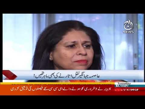 Spot Light - 20 February 2018 | Aaj News