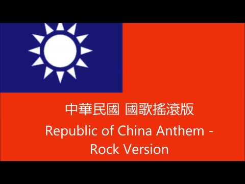 Republic of China (R.O.C or Taiwan) Anthem Rock Edition - 中華民國 國歌搖滾版