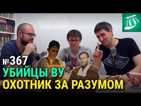 Новые сериалы, казаки в Асгарде, благородные IT-компании и суть «Звёздных войн»