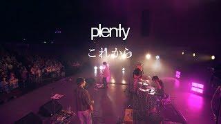 plenty「これから」from plenty ラストライブ「拝啓。皆さま」 17.09.16 日比谷野外大音楽堂