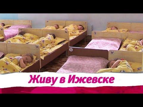 Живу в Ижевске 10.04.2019