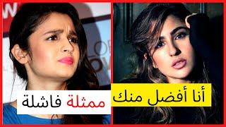شاهد الأسباب التي جعلت آليا بهات و كل نجوم بوليوود يكرهون سارا علي خان !؟