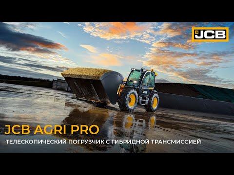 Прорыв в БУДУЩЕЕ. Новый телескопический погрузчик JCB Agri Pro с гибридной трансмиссией.