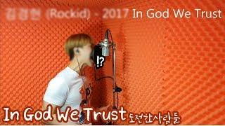 [유튭 레전드] In God We Trust (인갓)에도전한 사람들 (4옥타브도~4옥타브미)