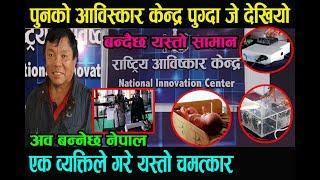 बैज्ञानिक माहाबिर पुनको आबिष्कार केन्द्र पुग्दा यस्तो देखियो|बन्दै यस्तो सामान अब बन्छ नेपाल|mahabir